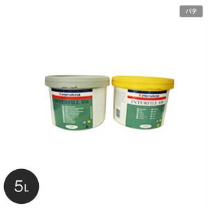 International パテ インターフィル830 容量5Lセット