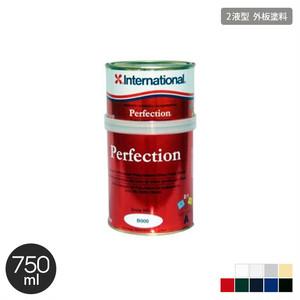 International 外板塗料 パーフェクション 容量750mlセット 【長納期商品】