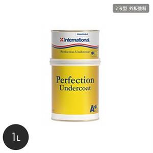 International 外板塗料 パーフェクション アンダーコート 容量1Lセット