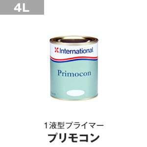International プライマー プリモコン 容量4L