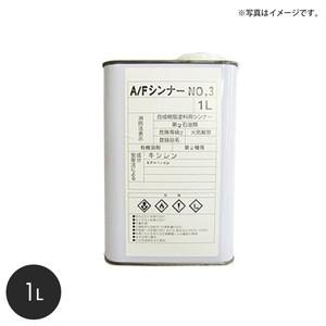 International シンナー A/Fシンナー No.3 容量1L