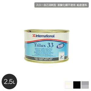 International スロー自己消耗型 亜酸化銅不使用 船底塗料 トライラックス 33 容量2.5L