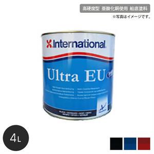 International 高硬度型 亜酸化銅使用 船底塗料 ウルトラ2 容量4L