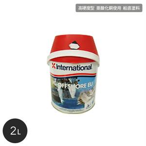 International 高硬度型 亜酸化銅使用 船底塗料 VC オフショア― EU 容量2L ドーバーホワイト