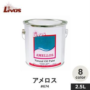 リボス 自然健康塗料 木部用着色塗料 室内・屋外用 アメロス #674 2.5L
