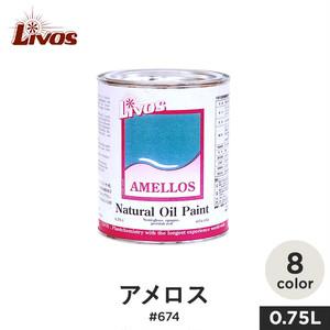 リボス 自然健康塗料 木部用着色塗料 室内・屋外用 アメロス #674 0.75L