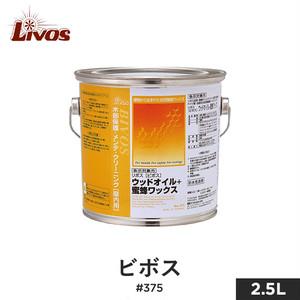 リボス 自然健康塗料 木部用蜜蝋オイルワックス 室内用 ビボス #375 2.5L