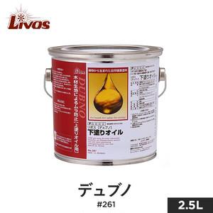 リボス 自然健康塗料 木部用 浸透性プライマーオイル(下塗り用オイル) デュブノ #261 2.5L