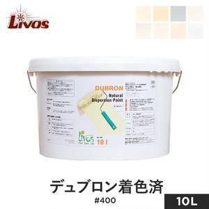 リボス 自然健康塗料 室内・壁用水性塗料(エマルション) 漆喰調 デュブロン 着色済 #400 10L