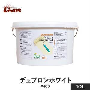 リボス 自然健康塗料 室内・壁用水性塗料(エマルション) 漆喰調 デュブロン ホワイト #400 10L