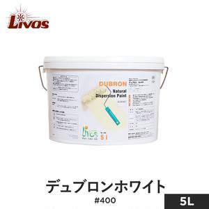 リボス 自然健康塗料 室内・壁用水性塗料(エマルション) 漆喰調 デュブロン ホワイト #400 5L