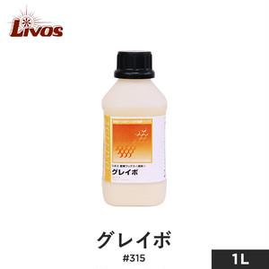 リボス 自然健康塗料 木部用蜜蝋ワックス 室内用 グレイボ #315 1.0L