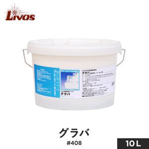 リボス 自然健康塗料 室内・壁用水性塗料(エマルション) 水性下塗り用塗料 グラバ #408 10L