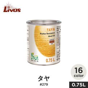 リボス 自然健康塗料 木部用オイル 室内・屋外用 高耐候性着色オイル タヤ #279 0.75L