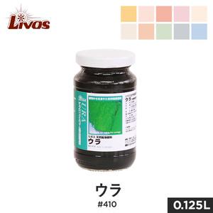 リボス 自然健康塗料 天然鉱物顔料(デュブロン着色用顔料) ウラ #410 0.125L