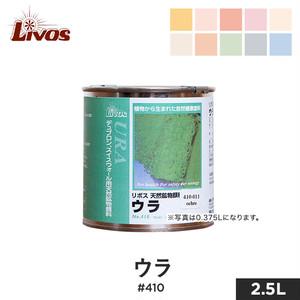 リボス 自然健康塗料 天然鉱物顔料(デュブロン着色用顔料) ウラ #410 2.5L