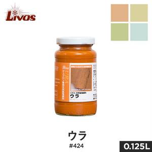 リボス 自然健康塗料 天然鉱物顔料(デュブロン着色用顔料) ウラ #424 0.125L