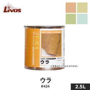 リボス 自然健康塗料 天然鉱物顔料(デュブロン着色用顔料) ウラ #424 2.5L
