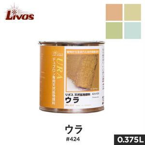 リボス 自然健康塗料 天然鉱物顔料(デュブロン着色用顔料) ウラ #424 0.375L