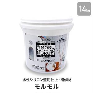 手で塗る!水性シリコン壁用仕上・補修材 モルモルMORUMORU 14kg