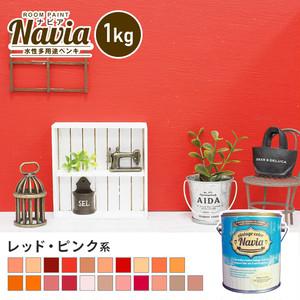 壁紙にも塗れる 水性多用途ペンキ ROOM PAINT Navia レッド・ピンク系 1kg