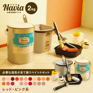 壁紙にも塗れる水性ペンキNavia 道具付きペイントチャレンジセット レッド・ピンク系 2kg