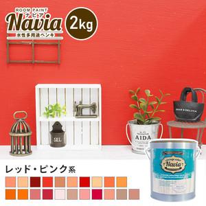 壁紙にも塗れる 水性多用途ペンキ ROOM PAINT Navia レッド・ピンク系 2kg