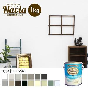 壁紙にも塗れる 水性多用途ペンキ ROOM PAINT Navia モノトーン系 1kg