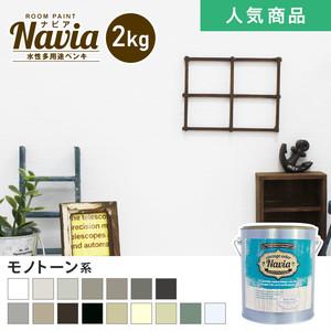 壁紙にも塗れる 水性多用途ペンキ ROOM PAINT Navia モノトーン系 2kg