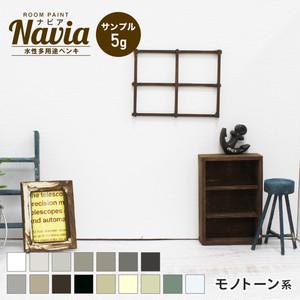 Navia サンプル 5g モノトーン系