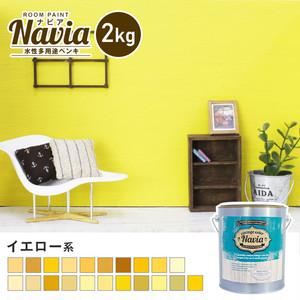 壁紙にも塗れる 水性多用途ペンキ ROOM PAINT Navia イエロー系 2kg