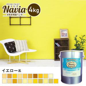 壁紙にも塗れる 水性多用途ペンキ ROOM PAINT Navia イエロー系 4kg
