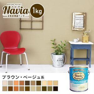 壁紙にも塗れる 水性多用途ペンキ ROOM PAINT Navia ブラウン・ベージュ系 1kg