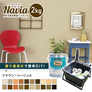 壁紙にも塗れる水性ペンキNavia 道具付きペイントチャレンジセット ブラウン・ベージュ系 2kg