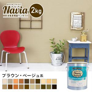 壁紙にも塗れる 水性多用途ペンキ ROOM PAINT Navia ブラウン・ベージュ系 2kg