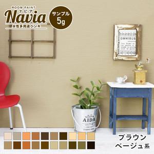 Navia サンプル 5g ブラウン・ベージュ系