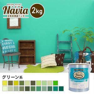 壁紙にも塗れる 水性多用途ペンキ ROOM PAINT Navia グリーン系 2kg