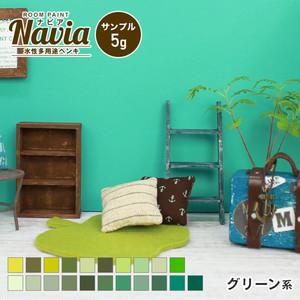 Navia サンプル 5g グリーン系