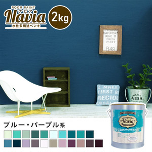 壁紙にも塗れる 水性多用途ペンキ ROOM PAINT Navia ブルー・パープル系 2kg