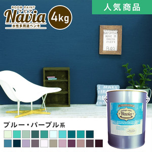 壁紙にも塗れる 水性多用途ペンキ ROOM PAINT Navia ブルー・パープル系 4kg