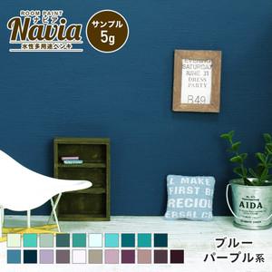 Navia サンプル 5g ブルー・パープル系