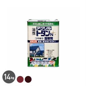 さびに強く、色ツヤを長持ちさせる高性能アクリル樹脂ペンキ!アクリルトタンN屋根用 14kg こげ茶/赤さび