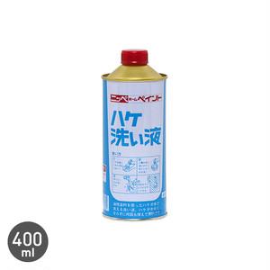 ハケ洗い液 400ml