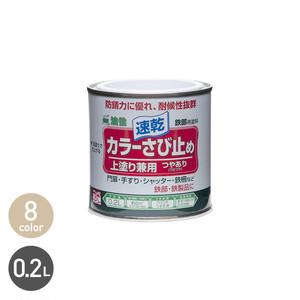 防錆機能に特化したカラーペイント カラーさび止め 0.2L