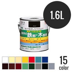 色ツヤが良く長持ちする油性多用途!油性つやありEXE 1.6L