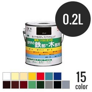 色ツヤが良く長持ちする油性多用途!油性つやありEXE 0.2L
