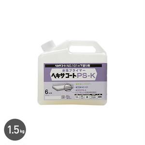 防水材ヘキサコート用 PS-Kプライマー 1.5kg 透明