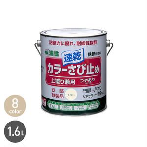 耐候性に優れている!さび止めと上塗り兼用ペンキ!カラーさび止め 1.6L
