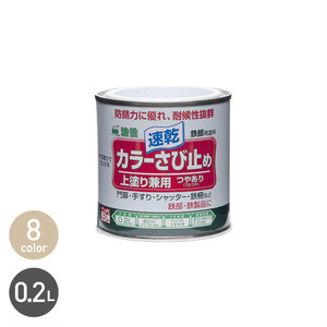 耐候性に優れている!さび止めと上塗り兼用ペンキ!カラーさび止め 0.2L