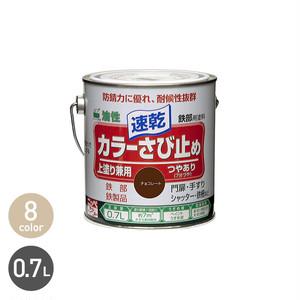 耐候性に優れている!さび止めと上塗り兼用ペンキ!カラーさび止め 0.7L